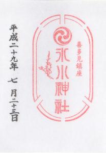 喜多見氷川神社の御朱印