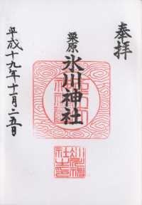 栗原氷川神社の御朱印