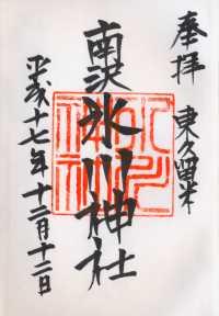 南沢氷川神社の御朱印