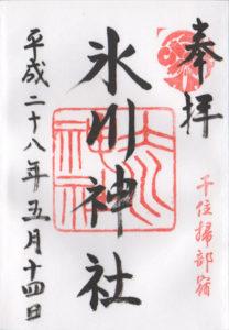 仲町氷川神社の御朱印