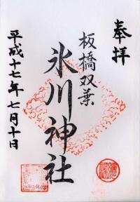 根村氷川神社の御朱印