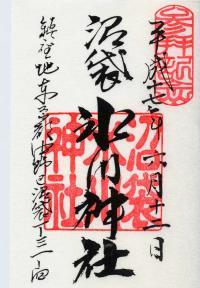 沼袋氷川神社の御朱印