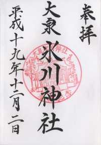 大泉氷川神社の御朱印