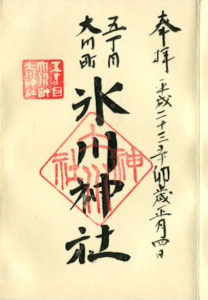 大川町氷川神社の御朱印
