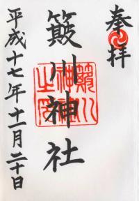 簸川神社の御朱印
