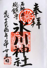 石神井氷川神社の御朱印