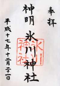 神明氷川神社の御朱印