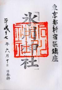 下落合氷川神社の御朱印