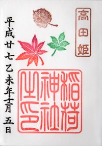 高田姫稲荷神社の御朱印