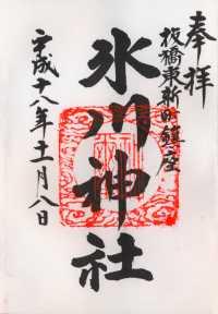 東新町氷川神社の御朱印