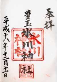 豊玉氷川神社の御朱印