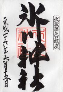 矢口氷川神社の御朱印