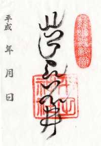 神代文字の御朱印(平成22年)
