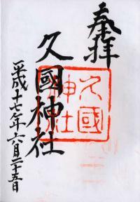 久国神社の御朱印