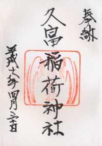 久富稲荷神社の御朱印