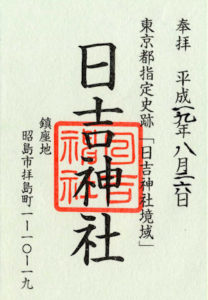 日吉神社(拝島)の御朱印