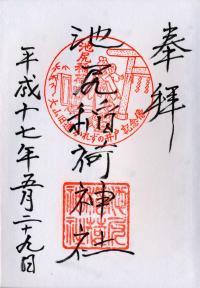 池尻稲荷神社の御朱印
