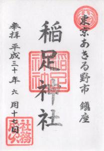 稲足神社の御朱印