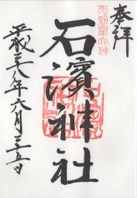 石浜神社の御朱印