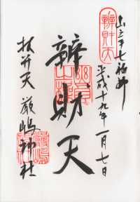 抜弁天厳島神社の御朱印