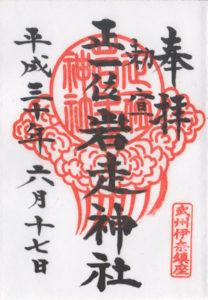 正一位岩走神社の御朱印