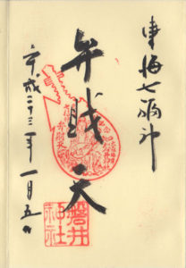 磐井神社東海七福神弁財天の御朱印