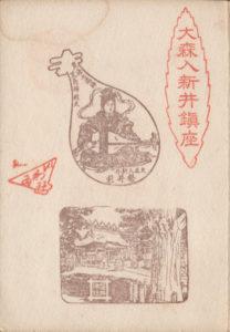 磐井神社東海七福神弁財天のスタンプ