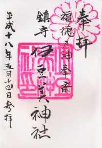 伊豆美神社の御朱印