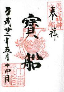 十番稲荷神社宝船の御朱印