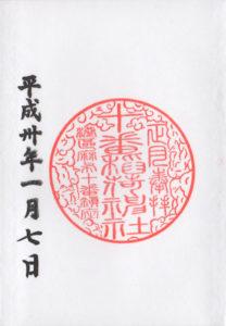 十番稲荷神社正月の御朱印