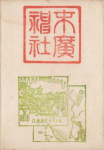 十番稲荷神社(末廣神社)の御朱印