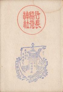 十番稲荷神社(竹長稲荷神社)の御朱印