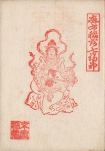 十番稲荷神社(末廣神社)弁財天の御朱印