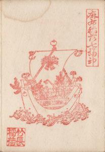 十番稲荷神社(竹長稲荷神社)宝船の御朱印