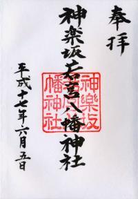 神楽坂若宮八幡神社の御朱印
