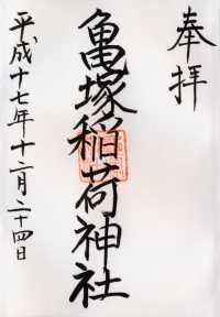 亀塚稲荷神社の御朱印