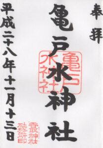 亀戸水神社の御朱印