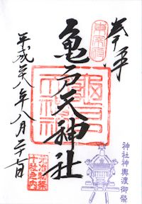 亀戸天神社(神社神輿)の御朱印