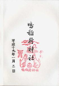 鴎稲荷神社の御朱印