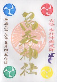 烏森神社例大祭の御朱印