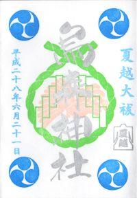 烏森神社夏越大祓の御朱印