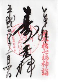 笠間稲荷神社・寿老神の御朱印