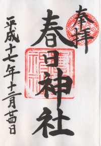 三田春日神社の御朱印