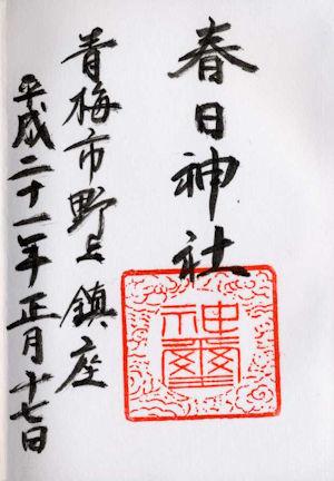 野上春日神社の御朱印