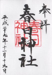 大蔵春日神社の御朱印