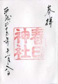 大宮前春日神社の御朱印