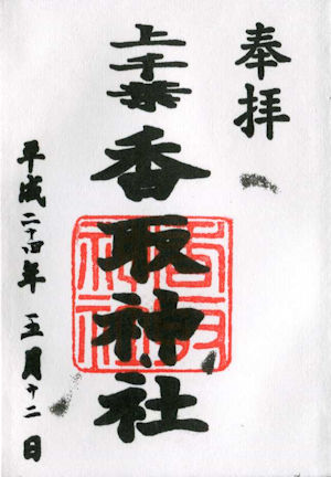 上千葉香取神社の御朱印
