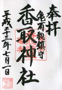 亀有香取神社の御朱印