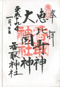 亀戸香取神社・亀戸七福神の御朱印