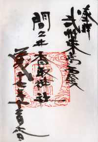 間々井香取神社の御朱印